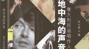 """""""Creuza de Mao"""": lo scrittore cinese innamorato dei cantautori italiani"""
